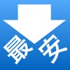 最安検索 - 賢いお買い物アプリ