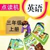 PEP人教版小学英语三年级上册-点读机
