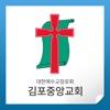 김포중앙교회