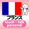 指さし会話フランス touch&talk 【personal version】