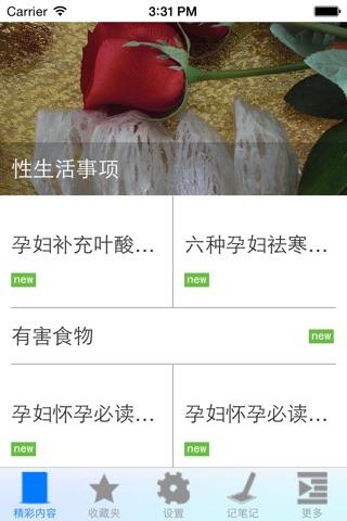 孕妇生活常识 screenshot 3