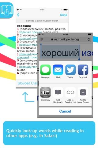 Italian <-> Russian Slovoed Classic talking dictionary screenshot 3