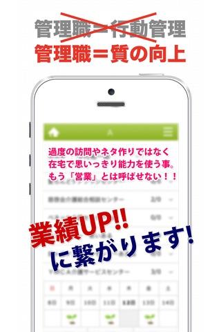 チェケ -介護ショップ業務効率化- CHEKE screenshot 4
