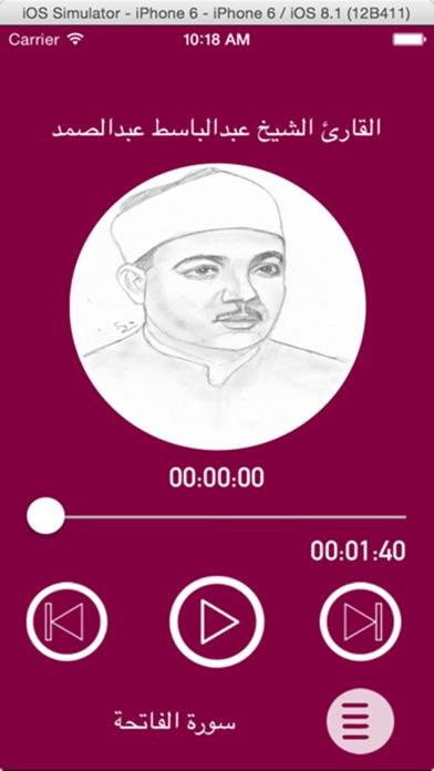 القارئ عبدالباسط عبدالصمد - بدون انترنتلقطة شاشة1