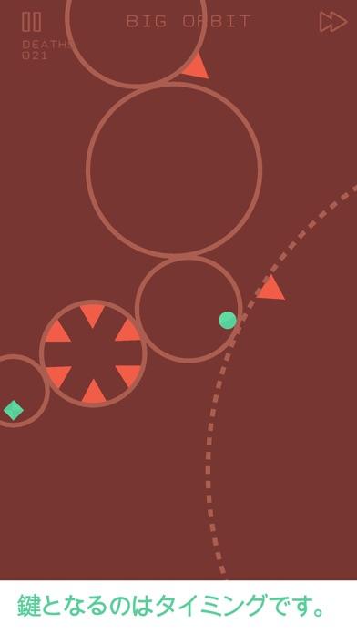 Orbits™のスクリーンショット4