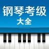 钢琴考级大全