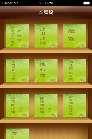 辛夷坞 screenshot 1