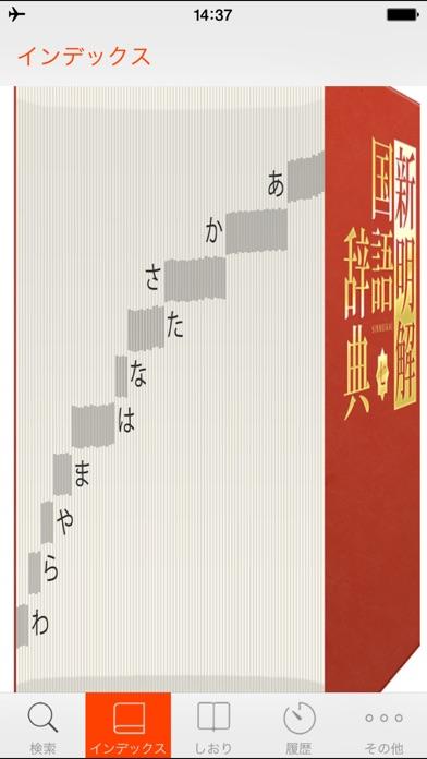 新明解国語辞典 第七版 公式アプリスクリーンショット