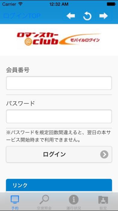 ロマンスカーヘルパー screenshot1