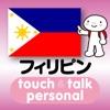 指さし会話フィリピン touch&talk 【personal version】