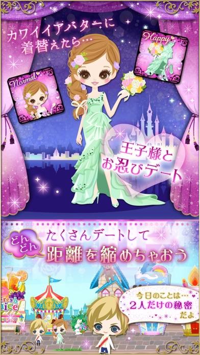 王子様のプロポーズ Love Tiaraのスクリーンショット4