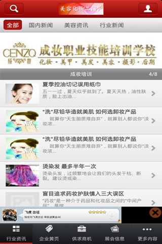 美容化妆门户网 screenshot 1