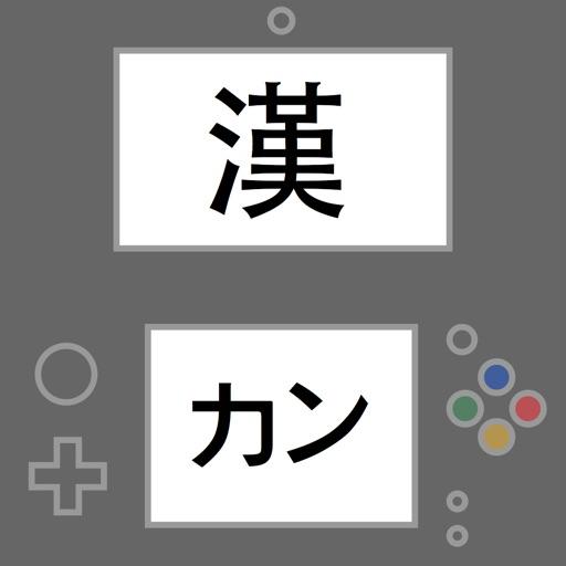 3DS汉字输入