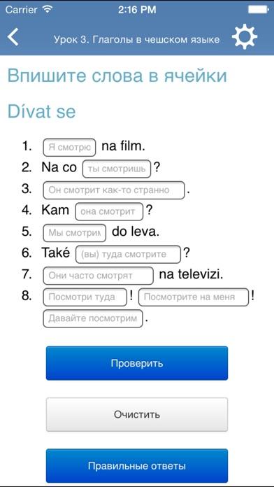 Грамматика Чешского Языка Скачать Бесплатно