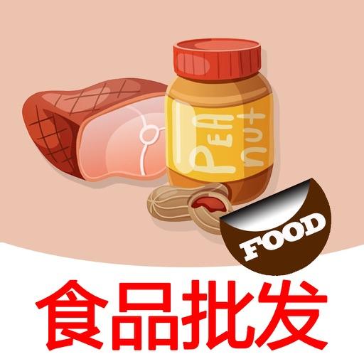 食品批发平台网