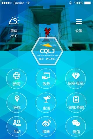 重庆两江新区 screenshot 1