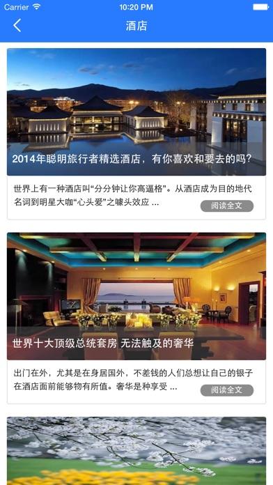 优游-环球旅游杂志与携程机票酒店门票高铁订票工具 screenshot three