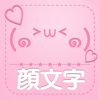 かわいい顔文字カタログ