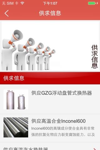 中国暖通工程 screenshot 4
