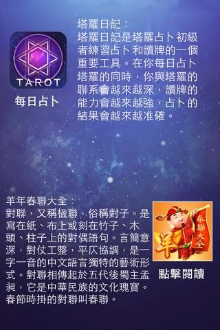 羊年春联大全-塔罗占卜运势 特色新春对联 screenshot 2