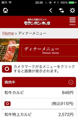 焼肉と石焼ピビンバ モランボン本店 screenshot 2