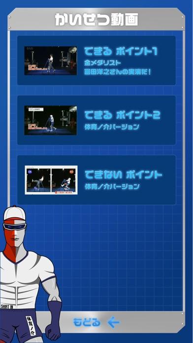 NHK スクール体育 はりきり体育ノ介 Screenshot