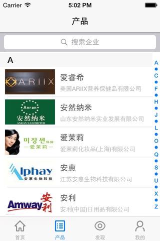 首席直销官 screenshot 2