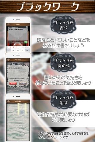 秋山まりあの100%自分原因説体験型ワーク screenshot 4