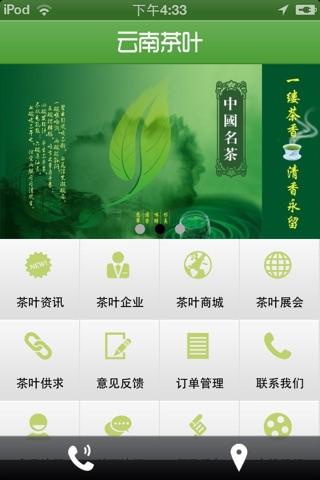 云南茶叶--综合平台 screenshot 3