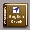 Vocabulary Trainer: English - Greek