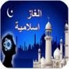 ألغاز اسلامية