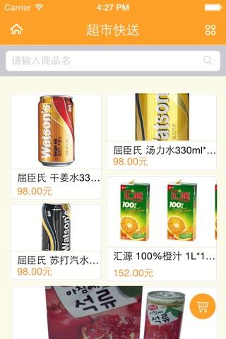 盛世物业 for iPhone screenshot 2