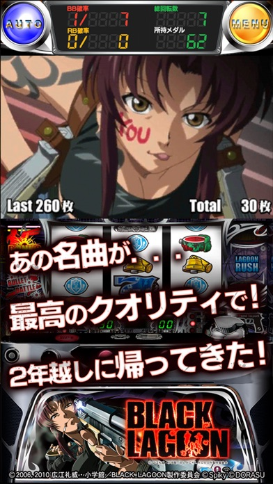 激Jパチスロ BLACK LAGOON screenshot1