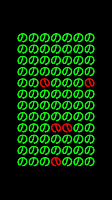 のののののの〜ゲシュタルト崩壊〜 screenshot1
