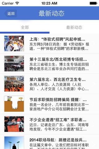 招聘会 screenshot 4