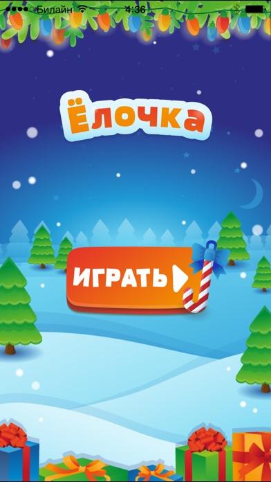 Ёлочка Screenshot