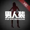 男人装官方版 for iPad
