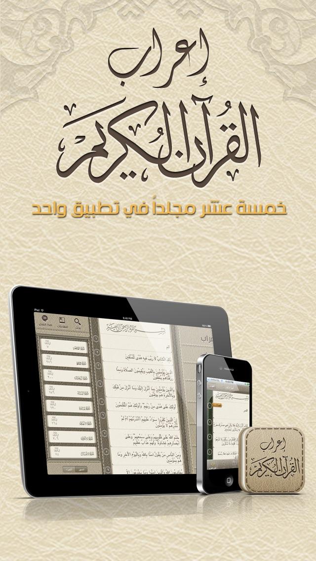 إعراب القرآن الكريملقطة شاشة1