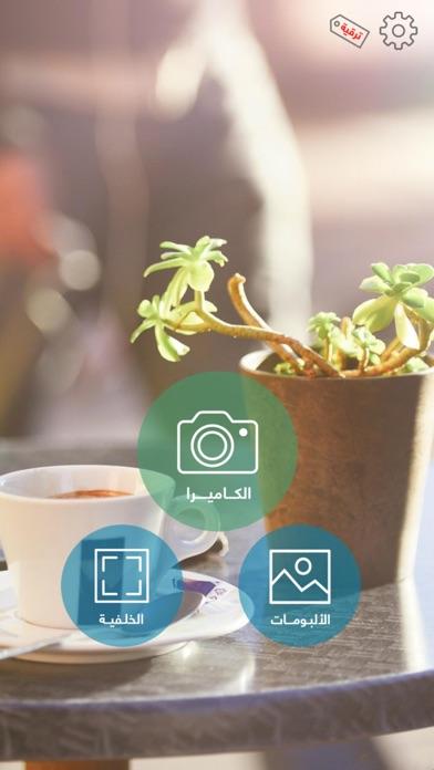 تأثيرات بلس - تعديل الصور مع خطوط عربية مجانيلقطة شاشة2