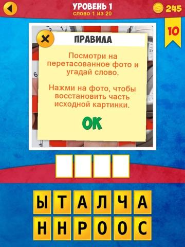 Игра Мозаика: Угадай слово по фото!