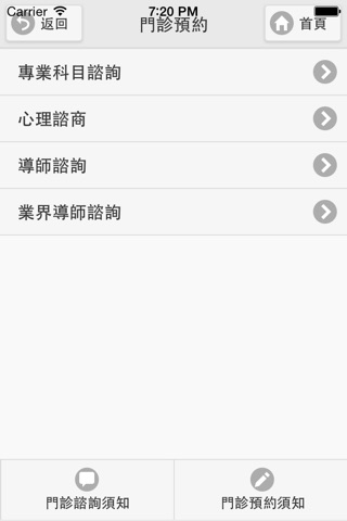 KUAS 學習門診 screenshot 3