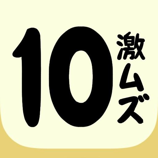 激ムズ10 パズル