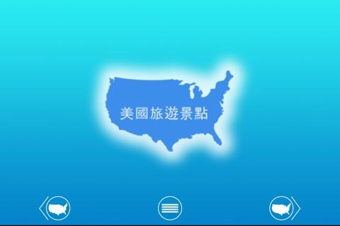美國旅遊景點 screenshot 1
