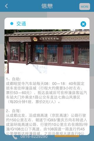 七曲山随身导 screenshot 4