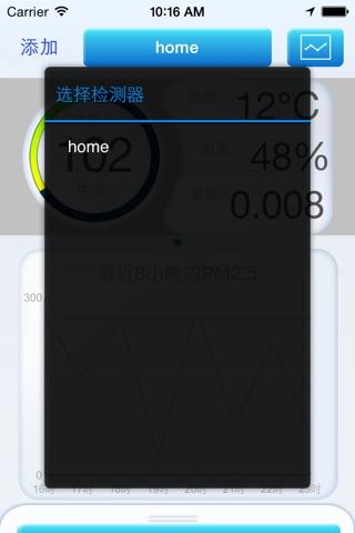 小U雾霾检测 screenshot 2