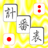 台灣牌計番表
