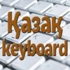 Kazakh Keyboard Kazetu 8 free