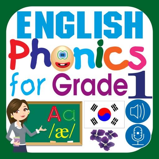 English Phonics for Grade 1 - 초등 학생을 위해 영어 발음