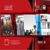 مجلة إدارة أمن وحماية الشخصيات