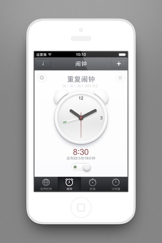 Smartisan Clock screenshot 2